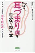 謎の「耳づまり病」を自分で治す本