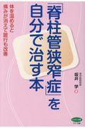 「脊柱管狭窄症」を自分で治す本
