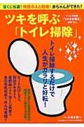 ツキを呼ぶ「トイレ掃除」 / 宝くじ当選!理想の人と結婚!赤ちゃんができた!