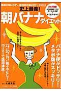 史上最楽!朝バナナダイエット / 医師夫婦は35キロ、薬剤師夫婦は20キロやせた!