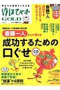 ゆほびかGOLD vol.17