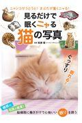 見るだけで眠くニャる猫の写真 / ニャンコがうとうと!まぶたが重くニャる!