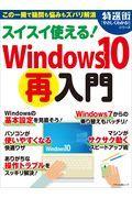 スイスイ使える!Windows10再入門