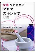 女医がすすめるアロマスキンケア / シミ、シワ、ニキビ、くすみ、たるみが治る