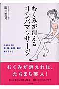 むくみが消えるリンパマッサージ / 医師推奨!顔、脚、お尻、腕が細くなる!