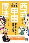 マンガでわかる「西式甲田療法」 / 一番わかりやすい実践入門書