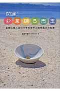 開運!お茶碗5円玉 / 玄関に置くだけで幸せを呼ぶ琉球風水の知恵
