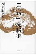 夢が勝手にかなう「気功」洗脳術 / 脳科学から見た「気功」の正体