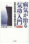 病気が治る「気功入門」DVDブック / 伝説の気功家・中健次郎が伝授!