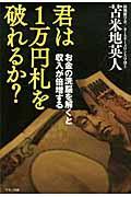 君は1万円札を破れるか? / お金の洗脳を解くと収入が倍増する