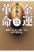 清水義久金運革命CDブック