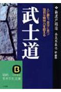 武士道 / 現代語で読む最高の名著