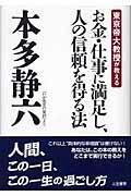 お金・仕事に満足し、人の信頼を得る法 / 東京帝大教授が教える