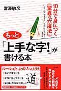 もっと「上手な字!」が書ける本
