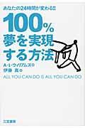 100%夢を実現する方法