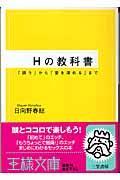 Hの教科書