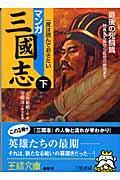 マンガ三國志 下(最後の死闘篇)