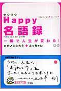 Happy名語録