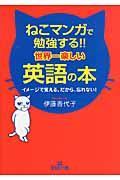 ねこマンガで勉強する!!世界一楽しい英語の本