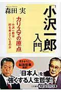 「小沢一郎」入門