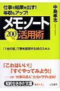 メモ・ノート200%活用術