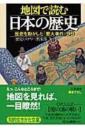 地図で読む日本の歴史