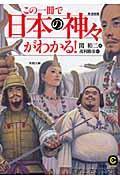 この一冊で「日本の神々」がわかる!