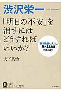 渋沢栄一「明日の不安」を消すにはどうすればいいか?