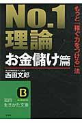 No.1理論 お金儲け篇