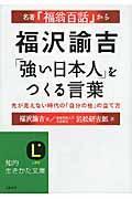 福沢諭吉「強い日本人」をつくる言葉
