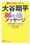 大谷翔平86のメッセージ