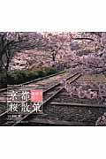 京都電車で行く桜散策 / Visiting best cherry blossom spots in the old capi