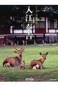 入江泰吉カレンダー 2019
