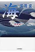 海の文学史