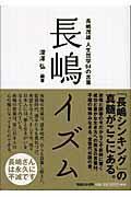 長嶋イズム / 長嶋茂雄人生哲学94の言葉