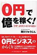 「0円」で億を稼ぐ! / 「タダ」よりすごいビジネスはない
