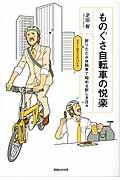 ものぐさ自転車の悦楽 / 折りたたみ自転車で始める新しき日々