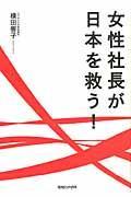 女性社長が日本を救う!