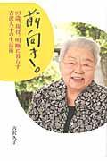 前向き。 / 93歳、現役。明晰に暮らす吉沢久子の生活術