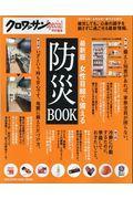 [最新版]女性目線で備える防災BOOK