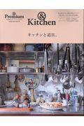 キッチンと道具。