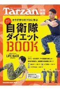カラダ作りのプロに学ぶ自衛隊ダイエットBOOK / 全国7463名の自衛隊員が伝授する、厳選54のワザ!