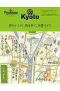 暮らすように街を歩く、京都ガイド。 / 合本「京都」BOOK