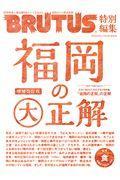福岡の(大)正解 増補改訂版
