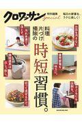 料理・片づけ・掃除の時短習慣。