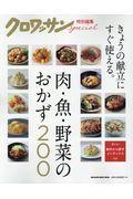肉・魚・野菜のおかず200