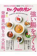 強い腸をつくる、発酵食の摂り方大百科。