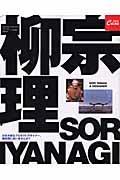 Sori Yanagi a designer / 日本が誇るプロダクトデザイナー、柳宗理に会いませんか?