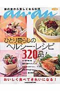 ひとり暮らしのヘルシー・レシピ320品!