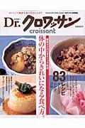 体の中からきれいになる食べ方。 / 健康マクロビオティック料理